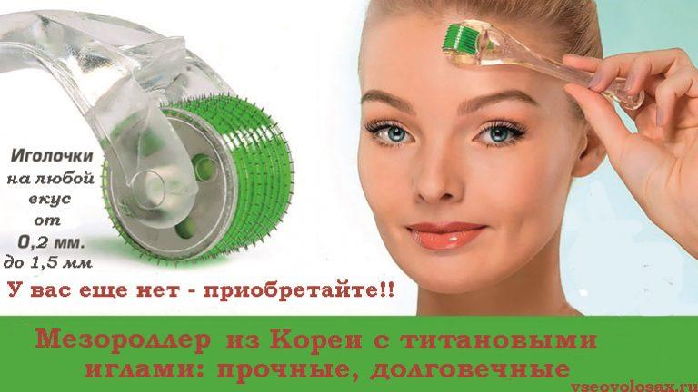 Мезороллеры для лица и волос